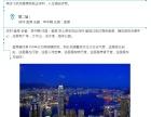 2017青春派香港研学夏令营携伴报名减半优惠中