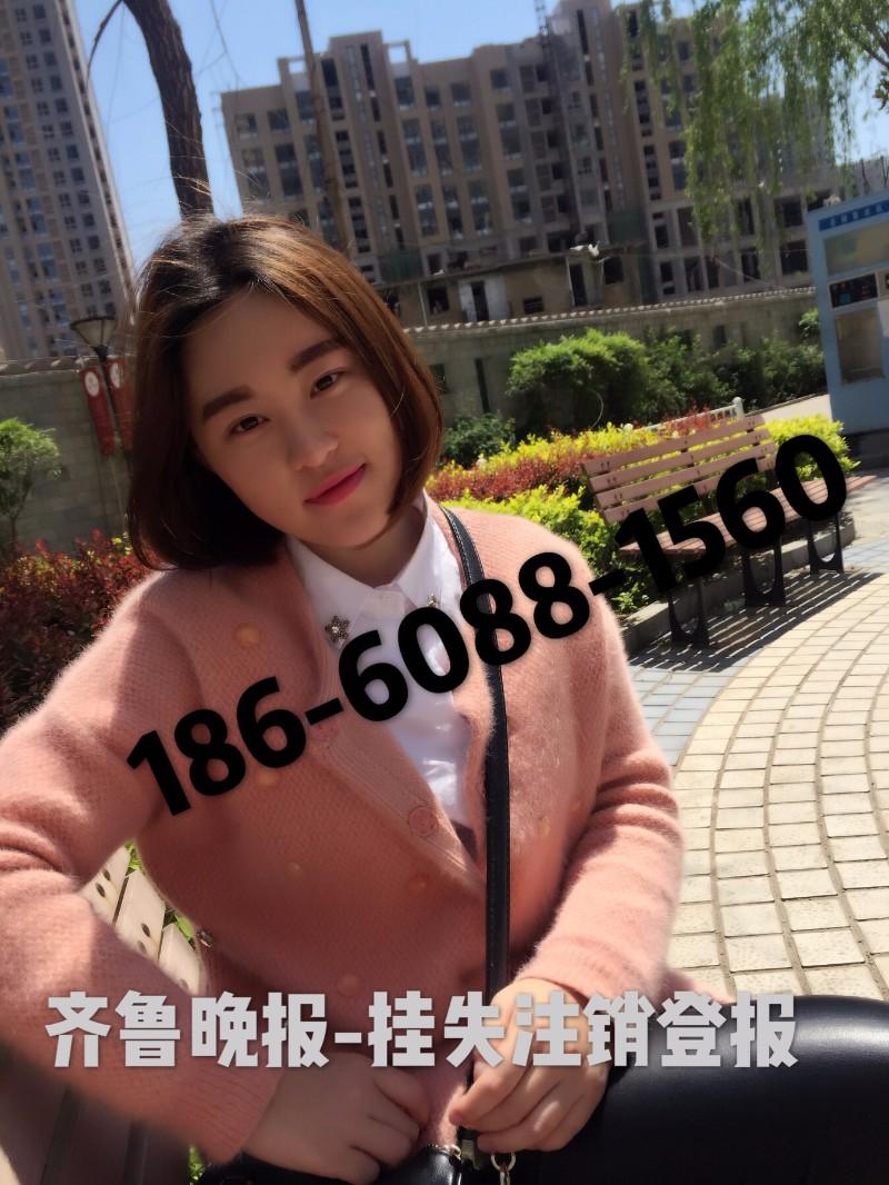 淄博挂失注销登报服务中心