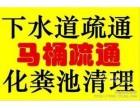 苏州园区惠民环保管道化粪池井疏通清理清抽一条龙服务