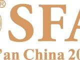 第二十二届西安国际酒店设备及用品展览会