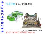 轿车模具,中控台模具,汽车保险杠模具,长城C50汽车模具