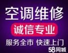 上海浦东花木专业空调维修 空调加氟清洗保养