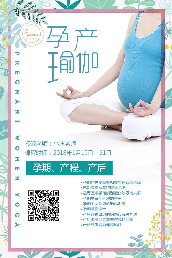 孕妇瑜伽2.jpg