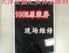 天津百脑汇iphone6p后壳变形划伤更换多少钱