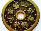 泉州哪里可以鉴定古董交易古钱币中心