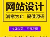 福州网站建设小程序开发公司APP开发公众号开发