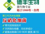 【台湾德丰27年】污水处理菌/厌氧细菌/反硝化细菌/降解COD菌