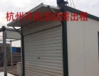 杭州租住人集装箱活动房6元一天出售工地住人活动房