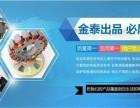 展商推介 聊城远扬金泰机电设备有限公司