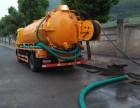临安清淤市政管道 工业管道洗清 化粪池清理 抽粪