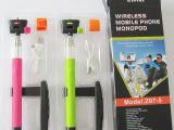 手机自拍架 小包装Z07-5无线蓝牙遥控手持自拍杆 双系统