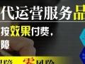 郑州如何才能找一家合适的网店托管公司|您托管我保障