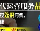 郑州网店代运营公司有哪些专业优势|按效果付费保销量