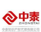 大泉州商标注册商标转让专利版权申请香港公司注册