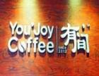 重庆有间咖啡馆可以加盟吗?加盟电话多少?
