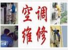 怀化空调维修,怀化格力空调维修,怀化美的空调维修
