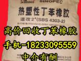 广州本地回收库存丁苯橡胶价格高 提货现金支付