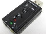 厂价直销USB外置声卡 7.1声卡 立体声免驱动 外置声卡 独立