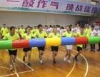 邵阳市趣味运动会秋季趣味拓展同学聚会