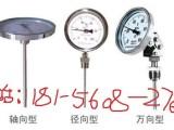 wss双金属温度计,wss双金属温度计型号,价格全行业最低