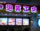 揭阳蛋糕店加盟 甜品甜点店 日卖2000份