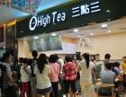 江门三点三奶茶加盟优势 三点三果汁加盟多少钱