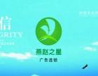 燕赵之星广告连锁招商加盟