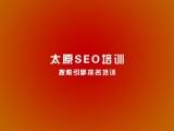 太原SEO培训课程班