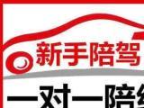 深圳龙华区新手汽车陪驾,自动档上路陪练,一对一陪练