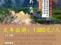 固始去桂林旅游 找旅游百事通旅行社
