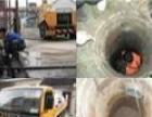 黄山市污水管道清洗(管道CCTV检测)市政管道清淤