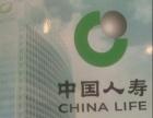 中国人寿保险理财中心服务部