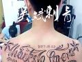 吴斌刺青纹身