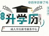 深圳网教大专学历,网教本科学历,网教专升本学历,学信网可查
