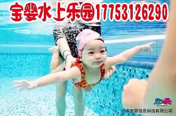 宝婴扛鼎儿童水上乐园当仁不让