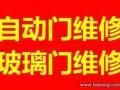 上海感应门维修-自动门维修保养-玻璃感应门定做-保质保量