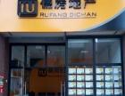 儒房地产全国连锁房产中介加盟上市平台