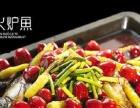馋火炉鱼烤鱼加盟 特色小吃 投资金额 1-5万元
