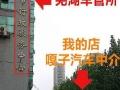 芜湖(皖B)车辆过户、转籍、年审