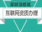 深圳顶呱呱网络文化经营许可证办理条件