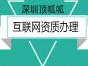 深圳顶呱呱广播电视节目制作许可证怎样办理?