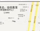 新兴县培优教育中心(常年招收学生)