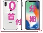 成都锦江区手机分期付款,0元购机,想你所想,轻松玩转