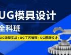 上海黃浦模具設計培訓 黃浦CAD UG Sw培訓班