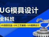 上海沖壓模具設計培訓,CAD三維制圖,UG編程培訓