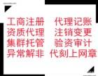 专业广州各区公司注册变更注销,申请政府补贴