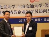 上海交通大學美國加州商業大學高級工商管理EMBA國際學位班