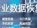 华客(湛江)数据恢复中心:专注数据恢复