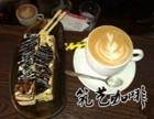 石嘴山筑艺咖啡加盟电话筑艺精品咖啡加盟网站