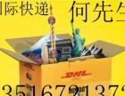 巢湖国际快递电话DHL电话
